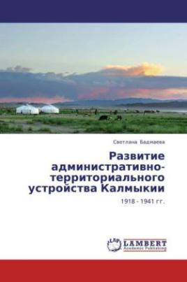 Razvitie administrativno-territorial'nogo ustroystva Kalmykii