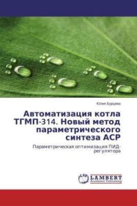 Avtomatizatsiya kotla TGMP-314. Novyy metod parametricheskogo sinteza ASR