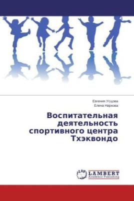 Vospitatel'naya deyatel'nost' sportivnogo tsentra Tkhekvondo