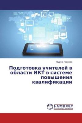 Podgotovka uchiteley v oblasti IKT v sisteme povysheniya kvalifikatsii