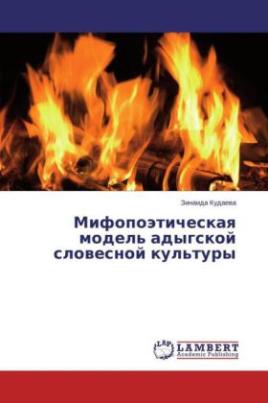 Mifopoeticheskaya model' adygskoy slovesnoy kul'tury