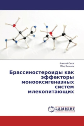 Brassinosteroidy kak jeffektory monooxigenaznyh sistem mlekopitajushhih