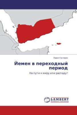 Yemen v perekhodnyy period