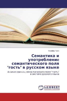 """Semantika i upotreblenie semanticheskogo polya """"gost'"""" v russkom yazyke"""