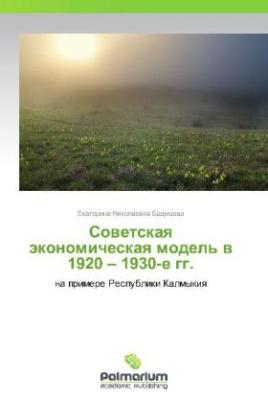 Sovetskaya ekonomicheskaya model' v 1920-1930-e gg.