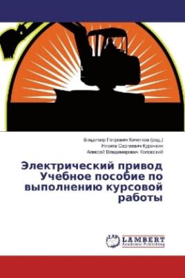 Jelektricheskij privod Uchebnoe posobie po vypolneniju kursovoj raboty