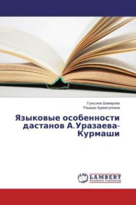 Yazykovye osobennosti dastanov A.Urazaeva-Kurmashi