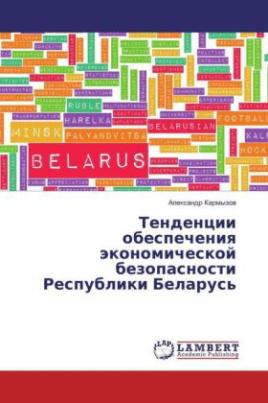 Tendencii obespecheniya jekonomicheskoj bezopasnosti Respubliki Belarus'