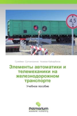 Elementy avtomatiki i telemekhaniki na zheleznodorozhnom transporte