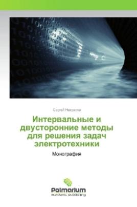 Interval'nye i dvustoronnie metody dlya resheniya zadach jelektrotehniki