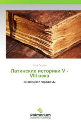 Latinskie istoriki V - VIII veka